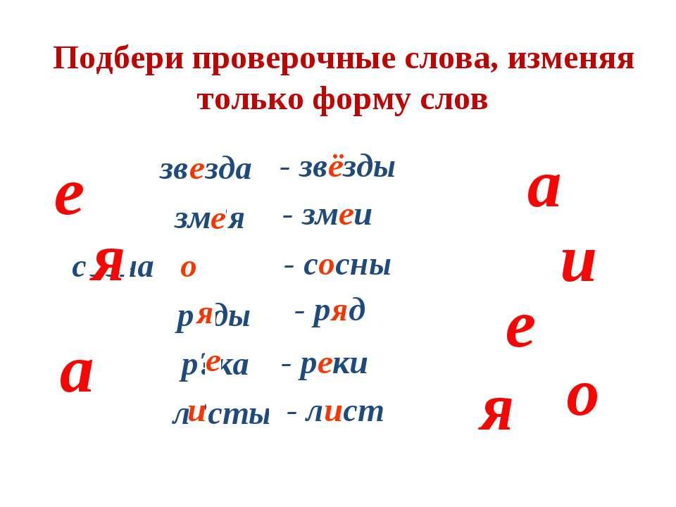 Подбери проверочные слова, изменяя только форму слов зв?зда - зм?я - с?сна - ...