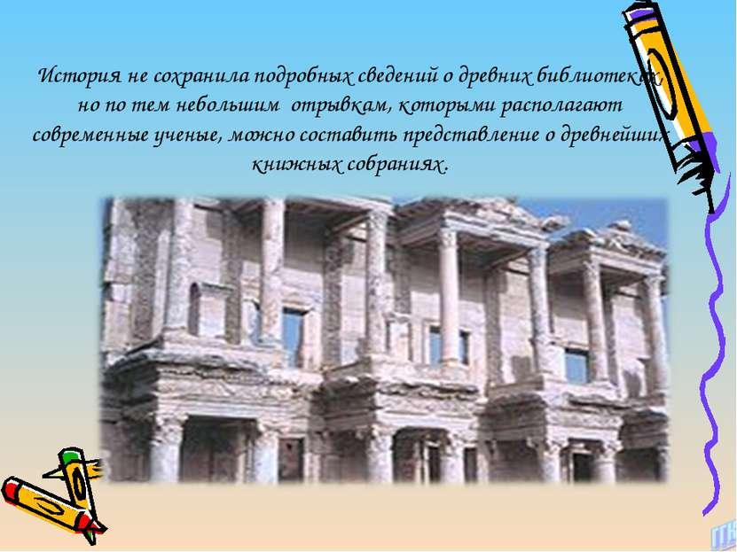 История не сохранила подробных сведений о древних библиотеках, но по тем небо...