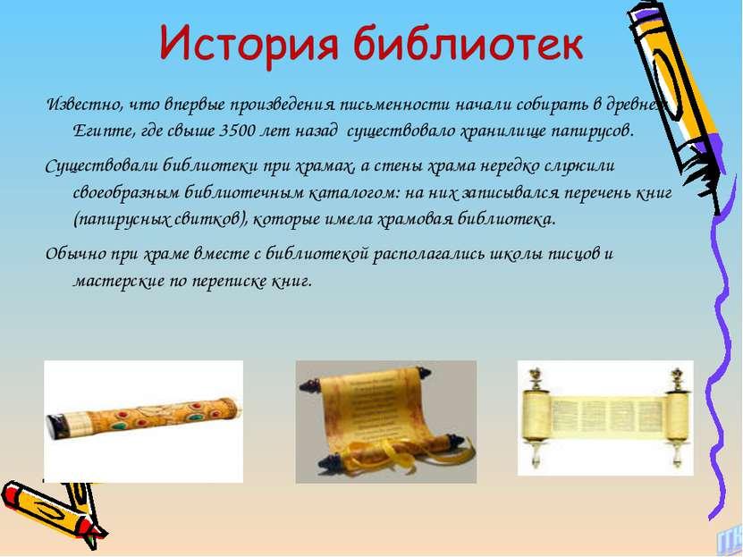 Известно, что впервые произведения письменности начали собирать в древнем Еги...