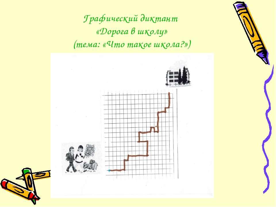 Графический диктант «Дорога в школу» (тема: «Что такое школа?»)