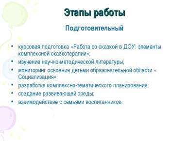 Этапы работы Подготовительный курсовая подготовка «Работа со сказкой в ДОУ: э...