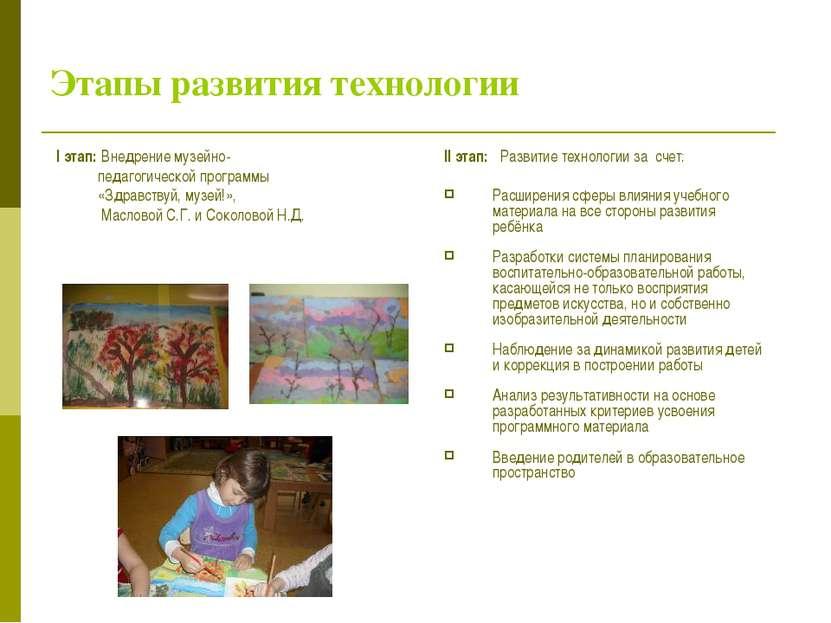 Этапы развития технологии I этап: Внедрение музейно- педагогической программы...