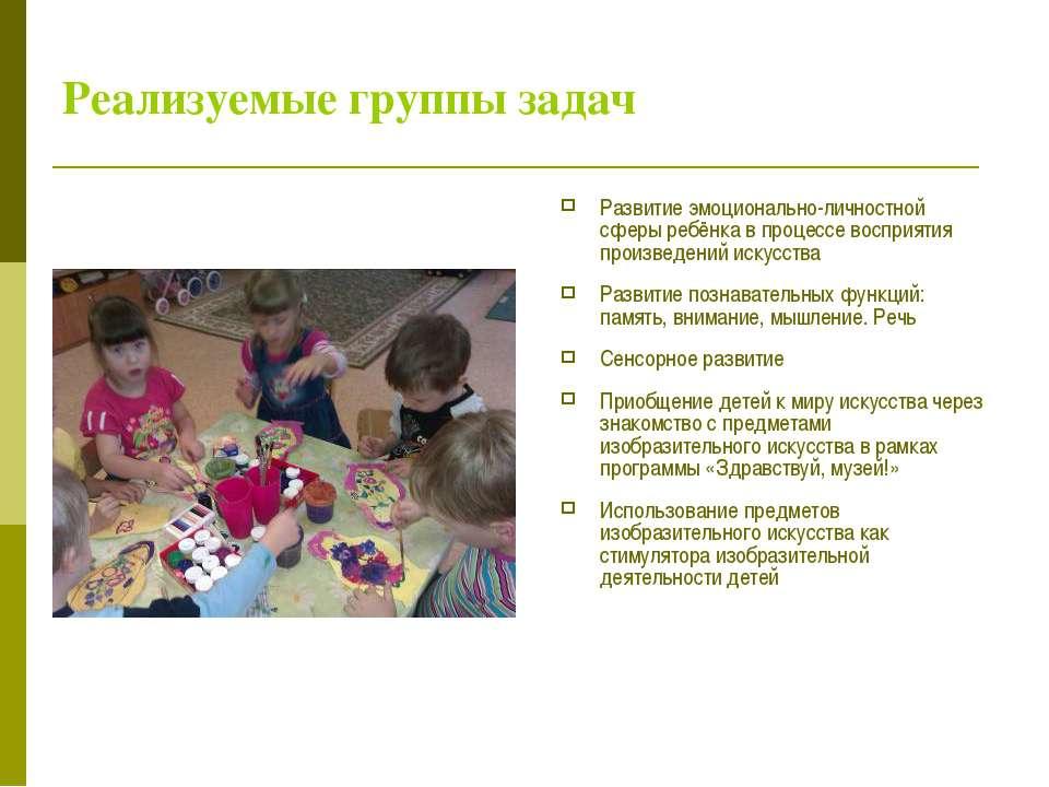 Реализуемые группы задач Развитие эмоционально-личностной сферы ребёнка в про...