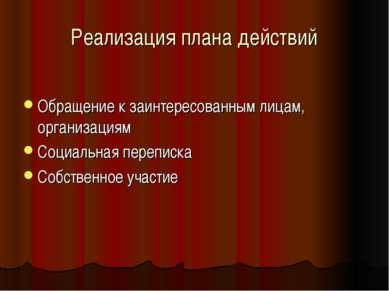 Реализация плана действий Обращение к заинтересованным лицам, организациям Со...