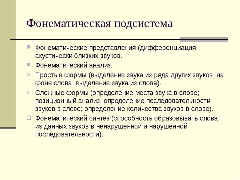 Фонематическая подсистема Фонематические представления (дифференциация акусти...
