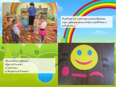В работе мы используем разнообразные игры, которые рекомендуем проводить и ро...
