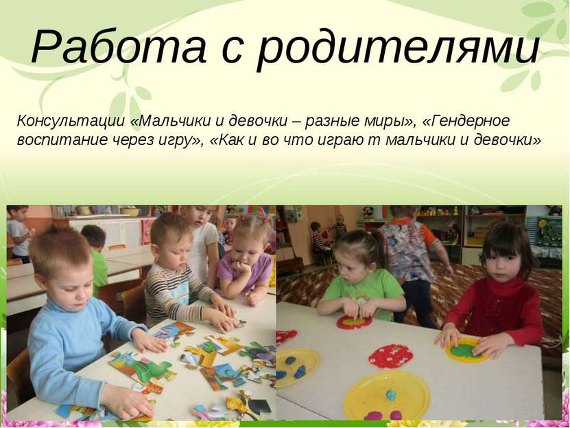 Работа с родителями Консультации «Мальчики и девочки – разные миры», «Гендерн...