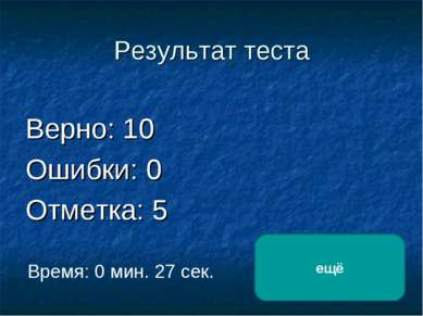 Результат теста Верно: 10 Ошибки: 0 Отметка: 5 Время: 0 мин. 27 сек. ещё