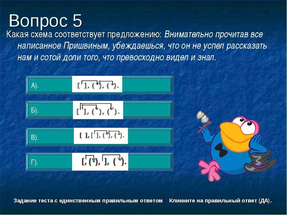 Вопрос 5 А). Г). Б). В). Задание теста с единственным правильным ответом Клик...