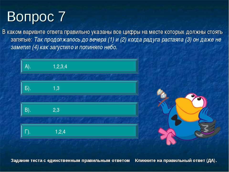 Вопрос 7 А). 1,2,3,4 Г). 1,2,4 Б). 1,3 В). 2,3 Задание теста с единственным п...