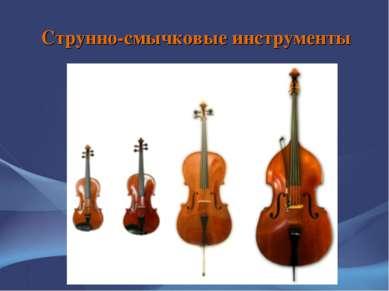 Струнно-смычковые инструменты