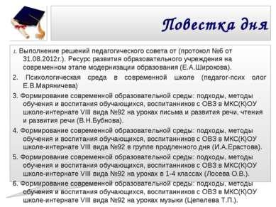Повестка дня 1. Выполнение решений педагогического совета от (протокол №6 от ...