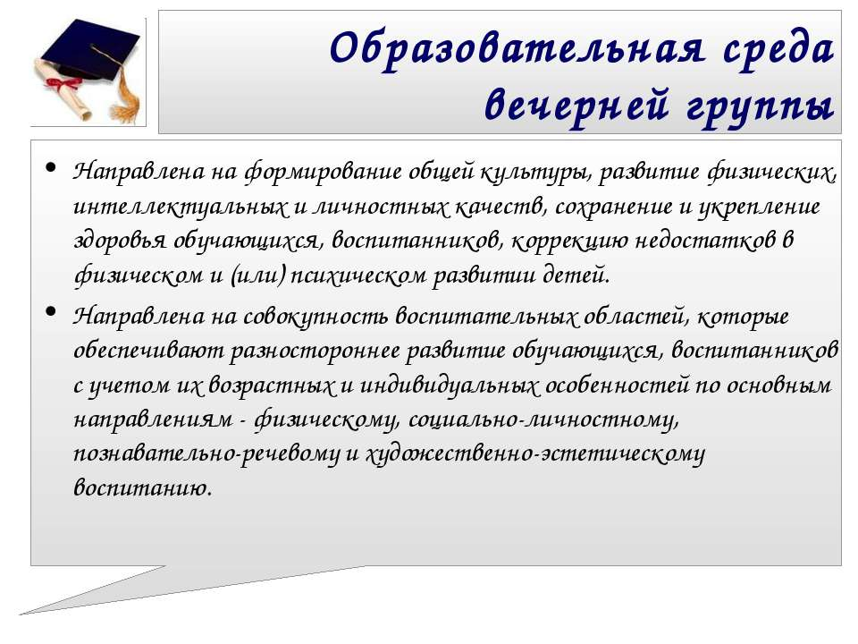 Образовательная среда вечерней группы Направлена на формирование общей культу...