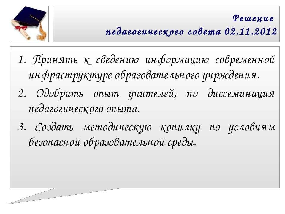 Решение педагогического совета 02.11.2012 1. Принять к сведению информацию со...