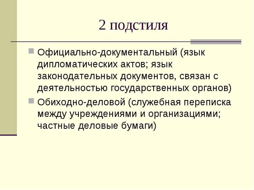 2 подстиля Официально-документальный (язык дипломатических актов; язык законо...
