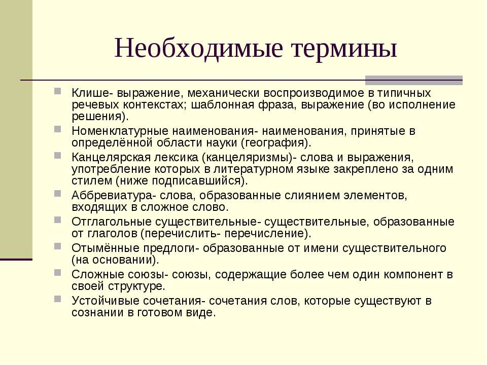 Необходимые термины Клише- выражение, механически воспроизводимое в типичных ...
