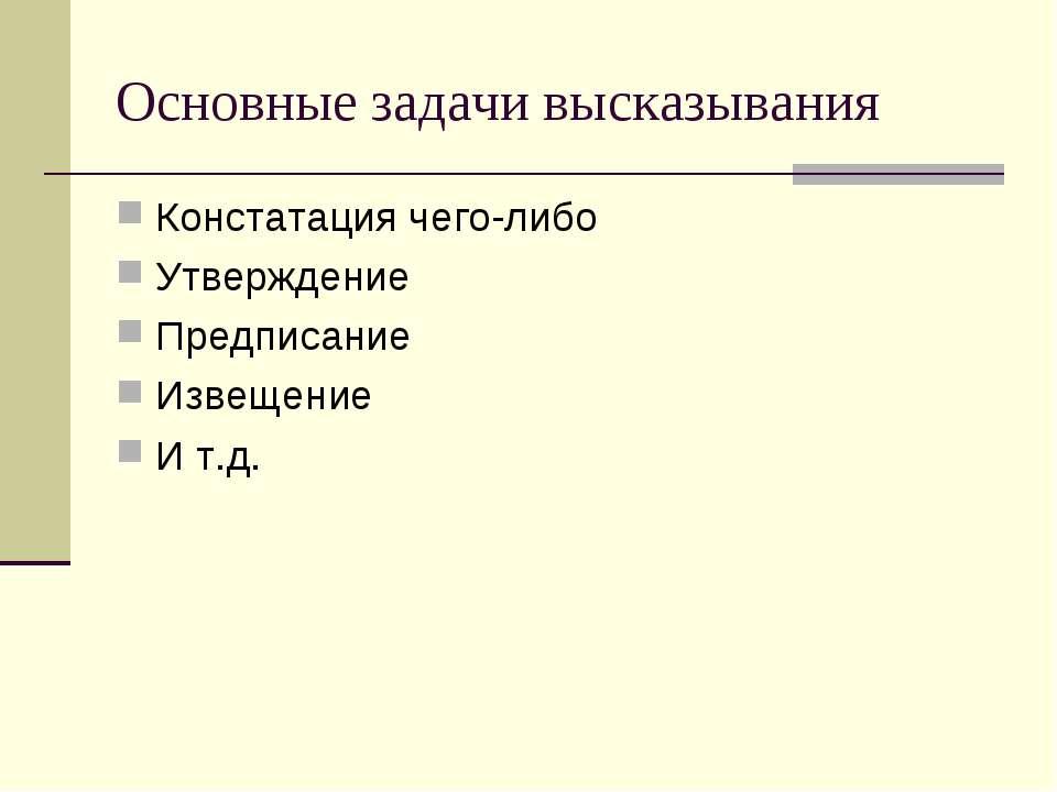 Основные задачи высказывания Констатация чего-либо Утверждение Предписание Из...