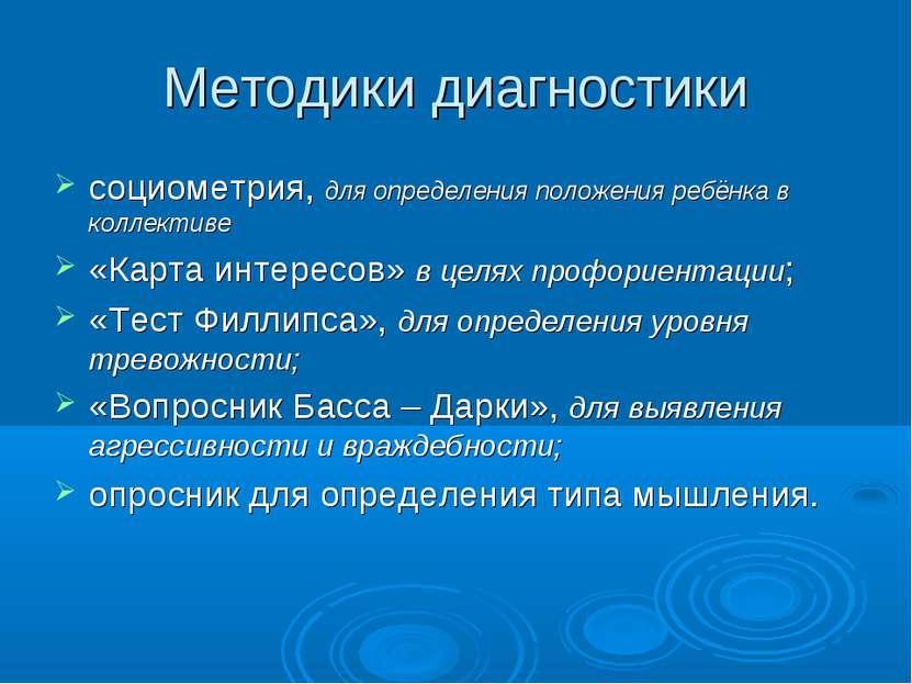 Методики диагностики социометрия, для определения положения ребёнка в коллект...