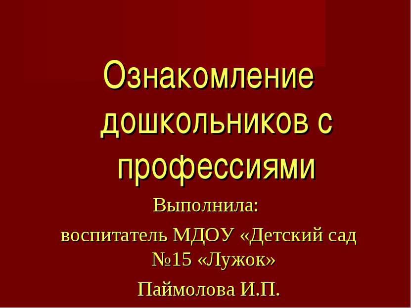 Ознакомление дошкольников с профессиями Выполнила: воспитатель МДОУ «Детский ...