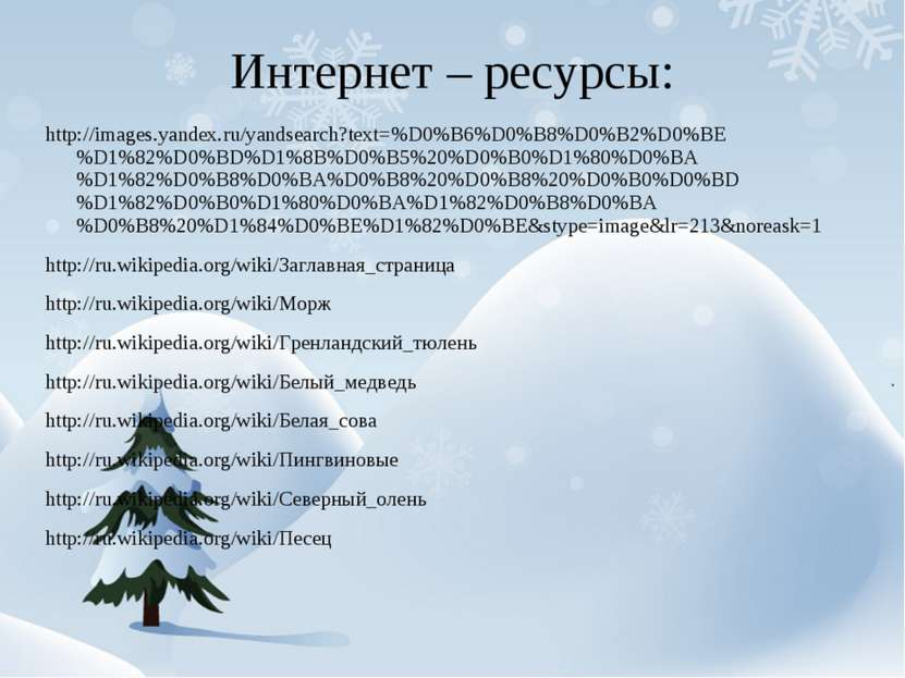 Интернет – ресурсы: http://images.yandex.ru/yandsearch?text=%D0%B6%D0%B8%D0%B...