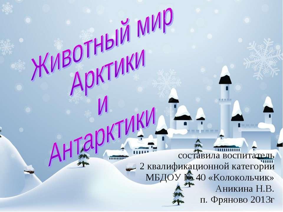 составила воспитатель 2 квалификационной категории МБДОУ № 40 «Колокольчик» А...