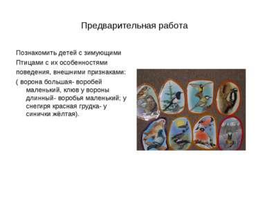 Предварительная работа Познакомить детей с зимующими Птицами с их особенностя...