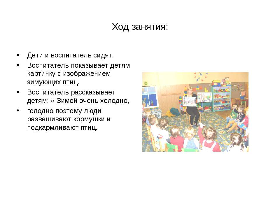 Ход занятия: Дети и воспитатель сидят. Воспитатель показывает детям картинку ...