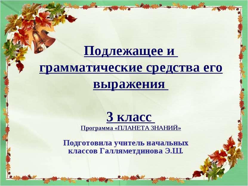 Подлежащее и грамматические средства его выражения 3 класс Программа «ПЛАНЕТА...