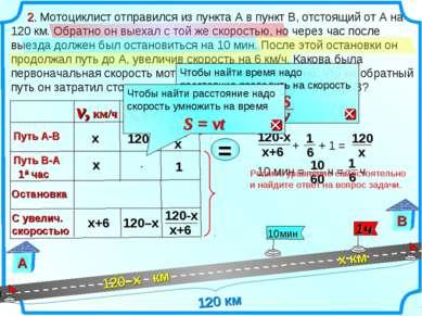 2. Мотоциклист отправился из пункта А в пункт В, отстоящий от А на 120 км. Об...
