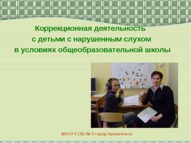 Коррекционная деятельность с детьми с нарушенным слухом в условиях общеобразо...