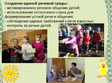 Создание единой речевой среды: - мотивированное речевое общение детей; - испо...