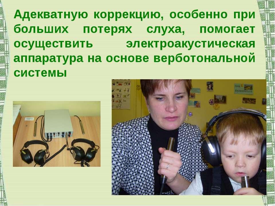 Адекватную коррекцию, особенно при больших потерях слуха, помогает осуществит...