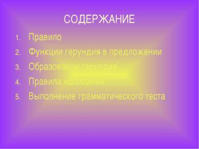 СОДЕРЖАНИЕ Правило Функции герундия в предложении Образование герундия Правил...