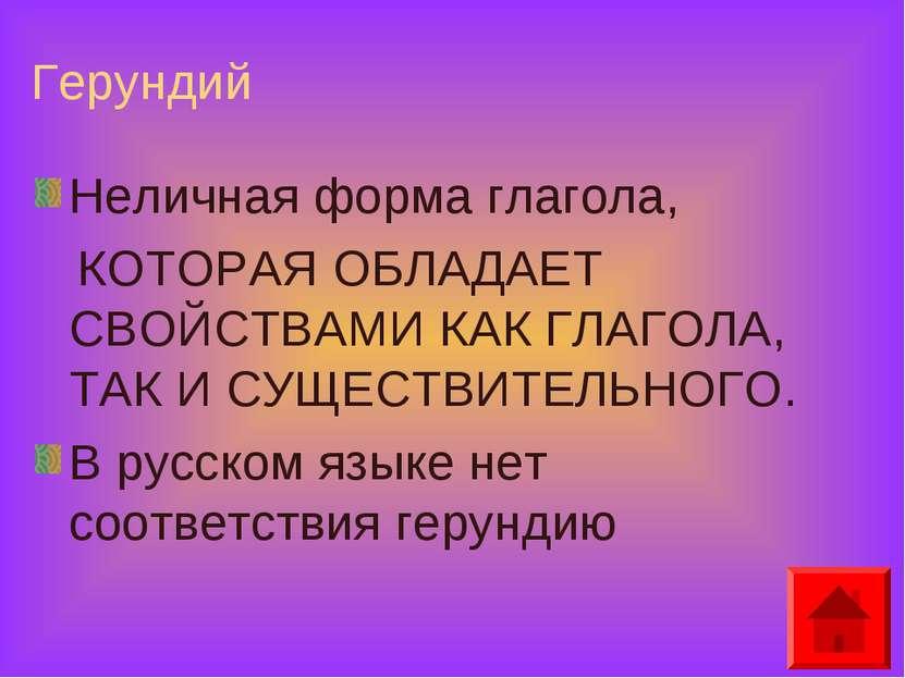 Герундий Неличная форма глагола, КОТОРАЯ ОБЛАДАЕТ СВОЙСТВАМИ КАК ГЛАГОЛА, ТАК...