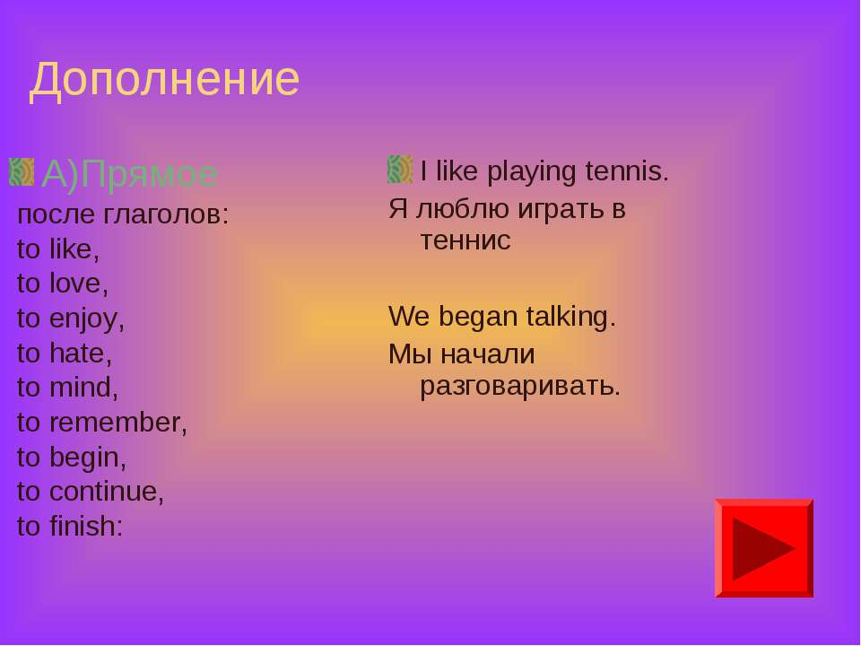 Дополнение А)Прямое после глаголов: to like, to love, to enjoy, to hate, to m...