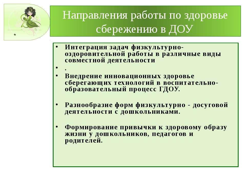 Направления работы по здоровье сбережению в ДОУ Интеграция задач физкультурно...