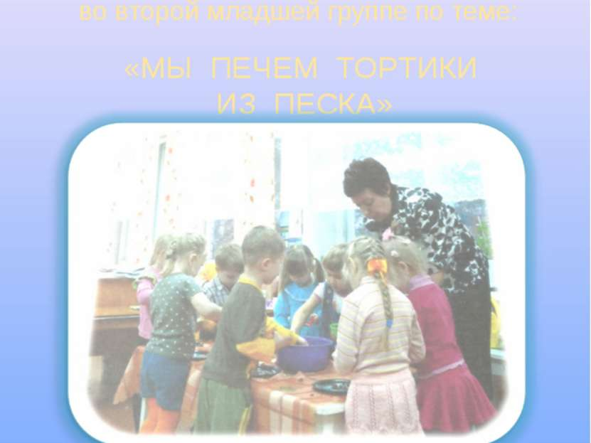 Конспект образовательной деятельности во второй младшей группе по теме: МУНИЦ...
