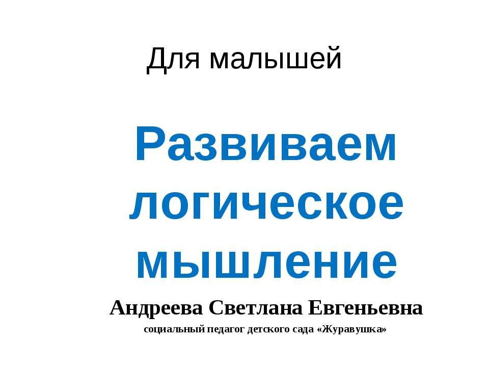 Для малышей Развиваем логическое мышление Андреева Светлана Евгеньевна социал...