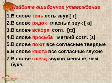 Найдите ошибочное утверждение 1.В слове тень есть звук [ т] 2.В слове рядок г...