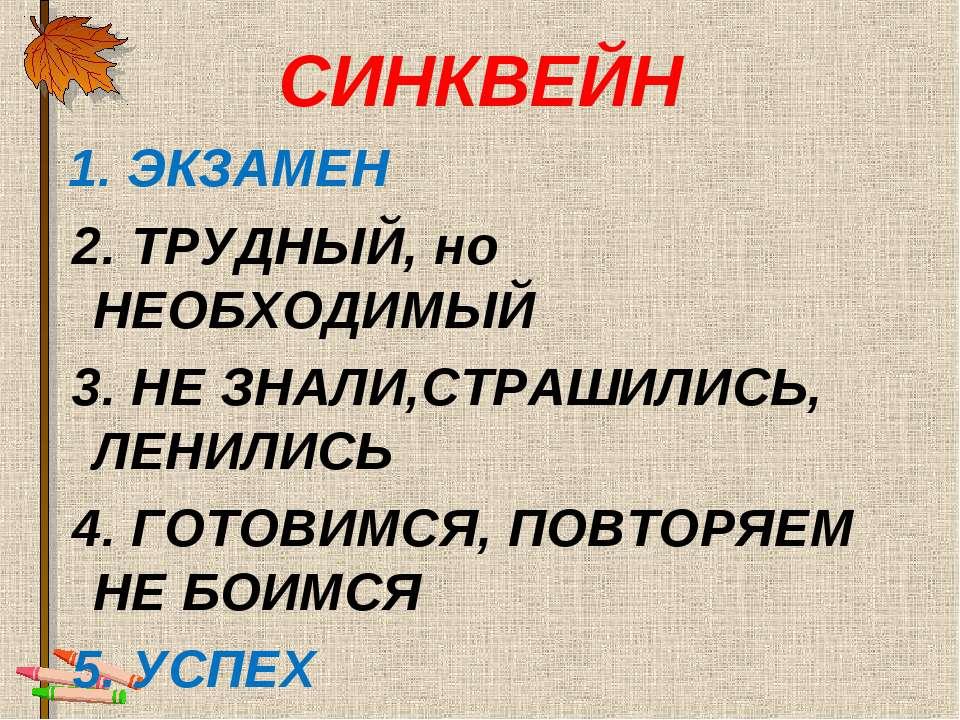 СИНКВЕЙН 1. ЭКЗАМЕН 2. ТРУДНЫЙ, но НЕОБХОДИМЫЙ 3. НЕ ЗНАЛИ,СТРАШИЛИСЬ, ЛЕНИЛИ...