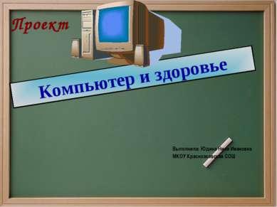 Компьютер и здоровье Проект Выполнила: Юдина Нина Ивановна МКОУ Красноэховска...