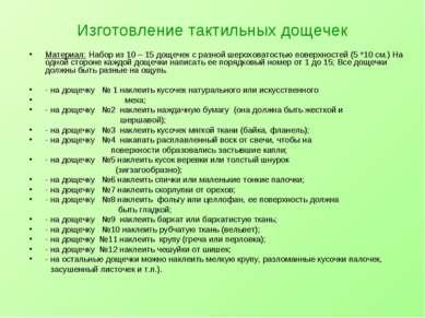 Изготовление тактильных дощечек Материал: Набор из 10 – 15 дощечек с разной ш...