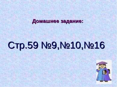 Домашнее задание: Стр.59 №9,№10,№16