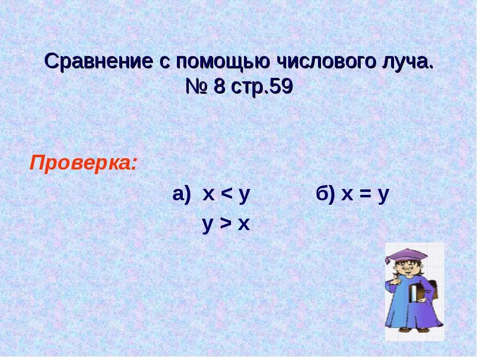 Сравнение с помощью числового луча. № 8 стр.59 Проверка: а) x < y б) х = у у > х