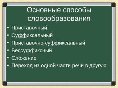 Основные способы словообразования Приставочный Суффиксальный Приставочно-суфф...