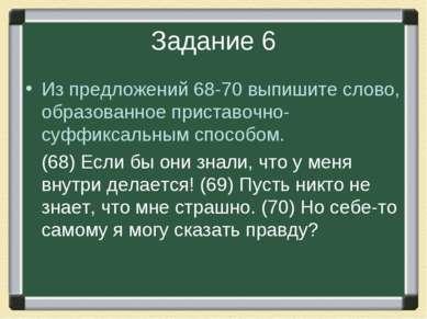 Задание 6 Из предложений 68-70 выпишите слово, образованное приставочно-суффи...
