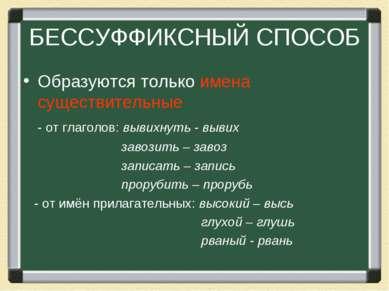 БЕССУФФИКСНЫЙ СПОСОБ Образуются только имена существительные - от глаголов: в...