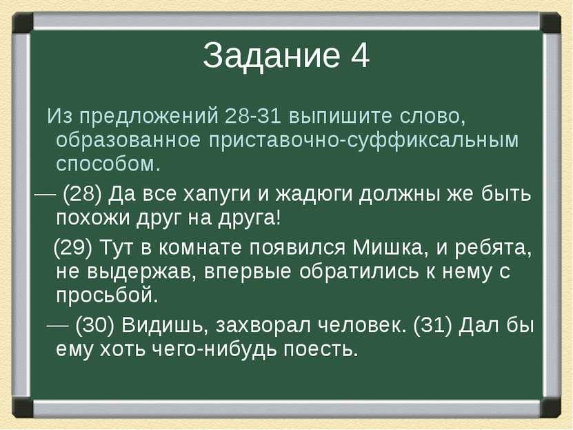 Задание 4 Из предложений 28-31 выпишите слово, образованное приставочно-суффи...
