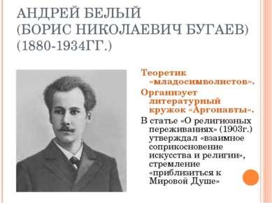 АНДРЕЙ БЕЛЫЙ (БОРИС НИКОЛАЕВИЧ БУГАЕВ) (1880-1934ГГ.) Теоретик «младосимволис...