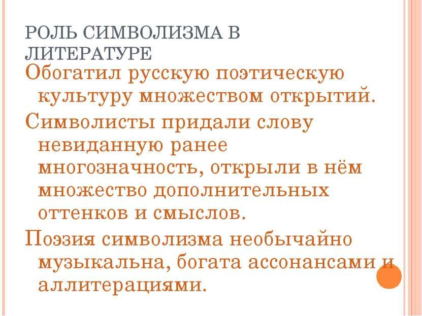 РОЛЬ СИМВОЛИЗМА В ЛИТЕРАТУРЕ Обогатил русскую поэтическую культуру множеством...